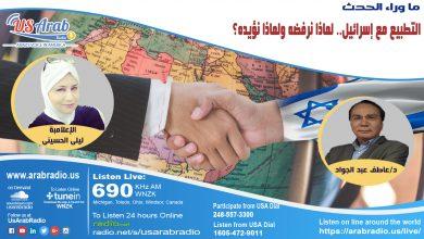 صورة التطبيع مع إسرائيل.. لماذا نرفضه ولماذا نؤيده؟