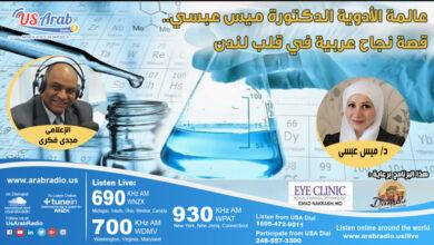 صورة عالمة الأدوية الدكتورة ميس عبسي.. قصة نجاح عربية في قلب لندن
