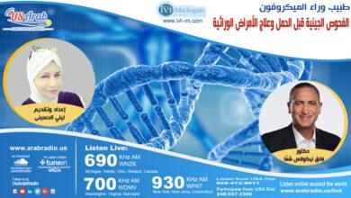 صورة الفحوص الجينية قبل الحمل وعلاج الأمراض الوراثية