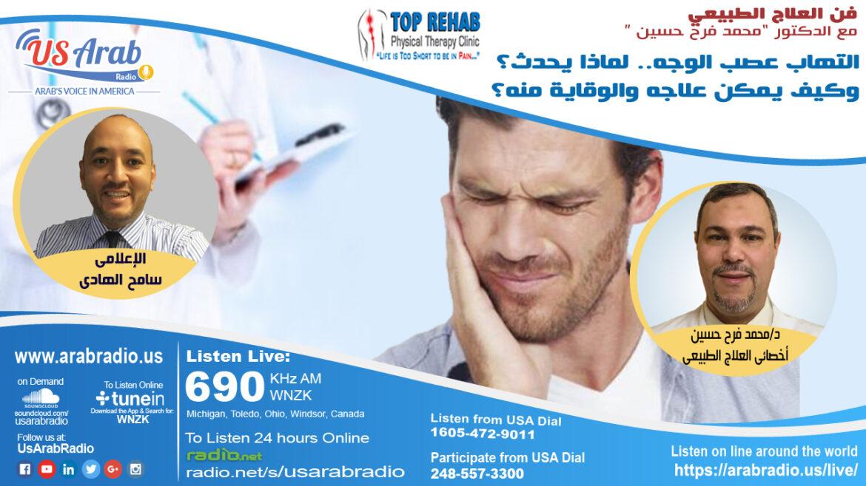 التهاب عصب الوجه.. لماذا يحدث؟ وكيف يمكن علاجه والوقاية منه؟