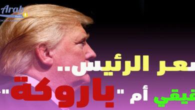 صورة شعر الرئيس.. حقيقي أم باروكة؟!!