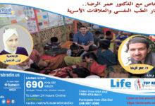 صورة كفاءات عربية مهاجرة.. لقاء خاص مع د. عمر الرضا مستشار الطب النفسي