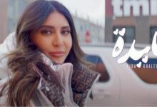 صورة المغربية عايدة خالد تطلق كليب جديد من نيويورك
