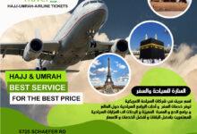 المنارة للسياحة والسفر Manara Travel