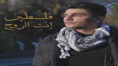 """محمد عساف يبدأ العام الجديد بـ """"فلسطين إنتِ الروح"""""""