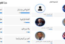 استفتاء صوت العرب: ترامب شخصية العام والتطبيع يتصدر الأحداث
