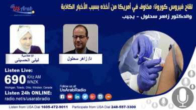د. زاهر سحلول: لقاحات كورونا آمنة ولم تضر 50 مليون شخص تم تطعيمهم