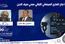 قصة نجاح المخرج السينمائي اللبناني صبحي سيف الدين