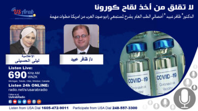 د. ظافر عبيد: لقاح كورونا آمن تمامًا.. وهذه هي طريقة عمله