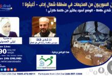 نداء استغاثة.. السيول تزيد معاناة اللاجئين في مخيمات شمال إدلب