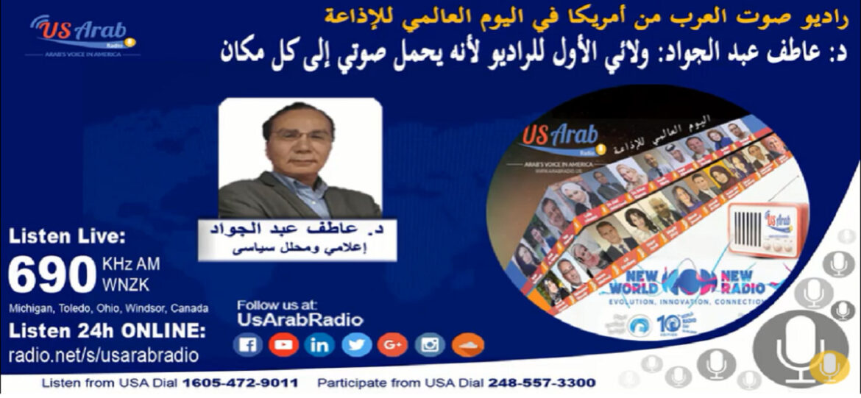 قالوا عن راديو صوت العرب من أمريكا في اليوم العالمي للإذاعة