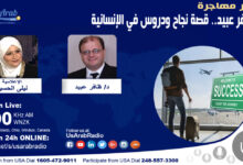 د. ظافر عبيد.. قصة نجاح ودروس في الإنسانية